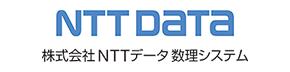 株式会社NTTデータ数理システム