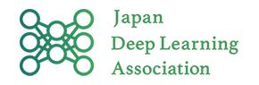 一般社団法人日本ディープラーニング協会