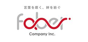株式会社FaberCompany/MIERUCA