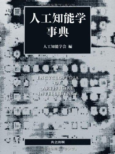 人工知能学事典