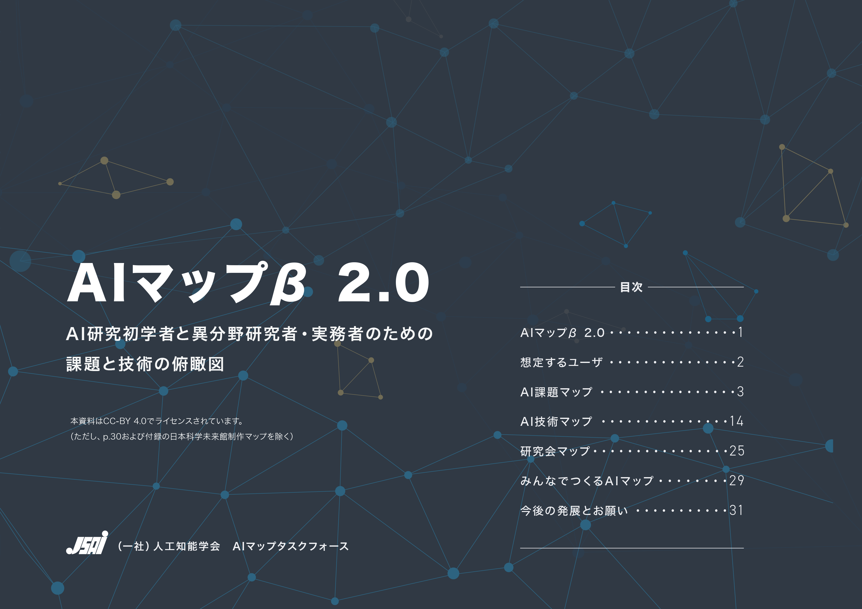 AIマップ – 人工知能学会 (The Japanese Society for Artificial ...