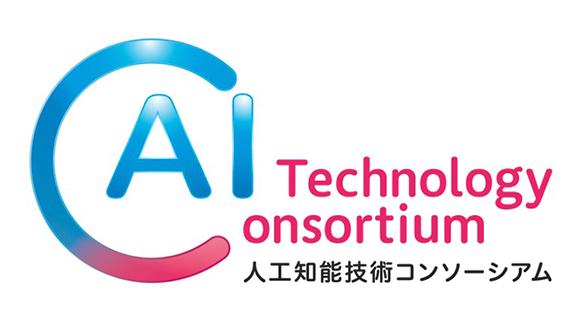 産業技術総合研究所 人工知能技術コンソーシアム