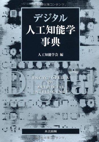 デジタル人工知能学事典