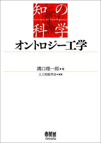 オントロジー工学 (知の科学)