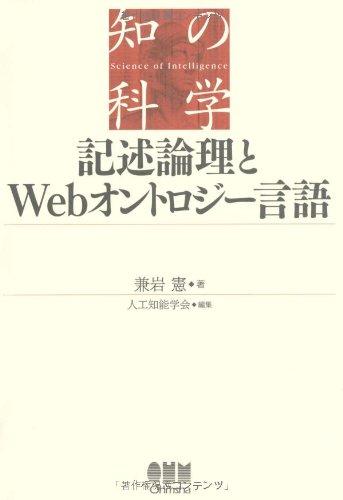 記述論理とWebオントロジー言語 (知の科学)