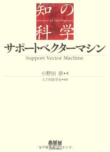 サポートベクターマシン (知の科学)