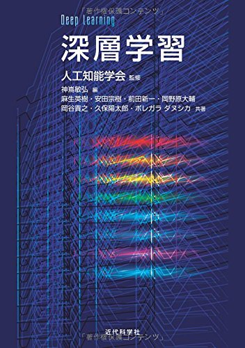 深層学習 Deep Learning