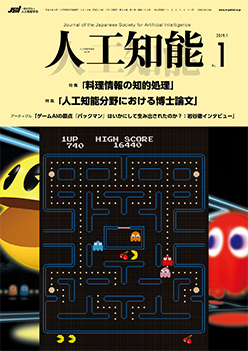 https://www.ai-gakkai.or.jp/wp-content/themes/customizr-pro_child/images/journal_cover/vol34_no1.jpg