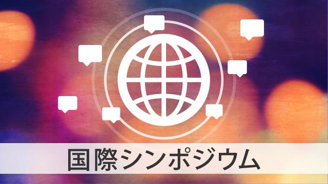 国際シンポジウム